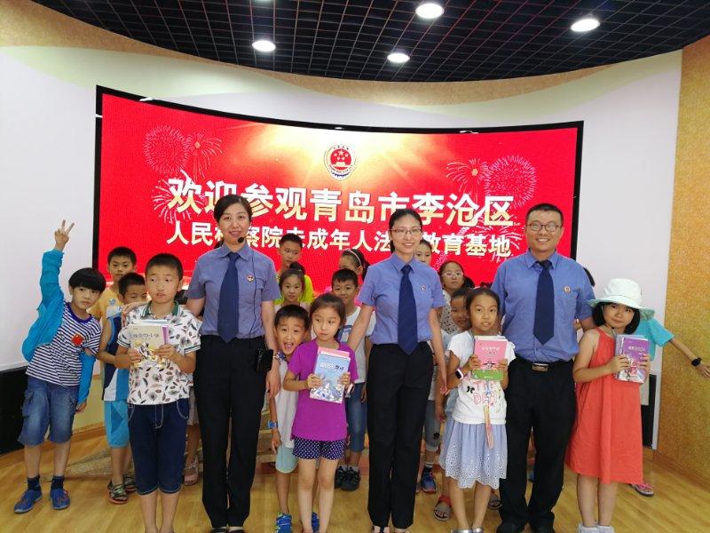 李沧区人民检察院青少年法治教育基地