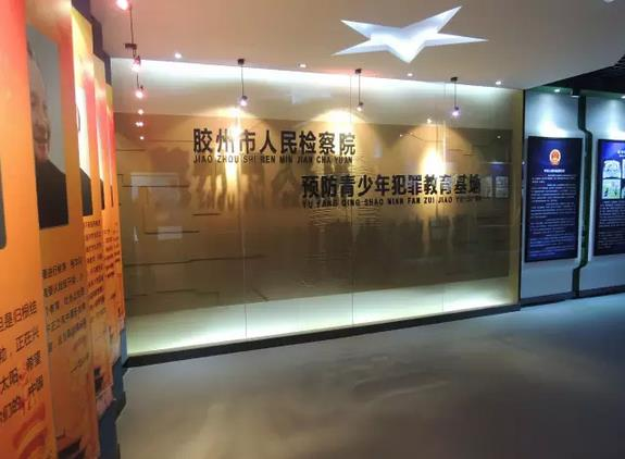 胶州市人民检察院青少年法治教育基地