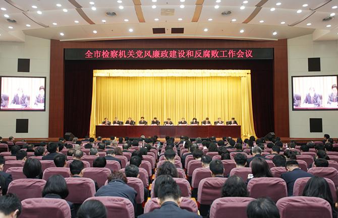青岛检察机关党风廉政建设和反腐败工作会议召开