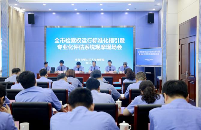 青岛市检察权运行标准化指引暨专业化评估系统观摩现场会召开