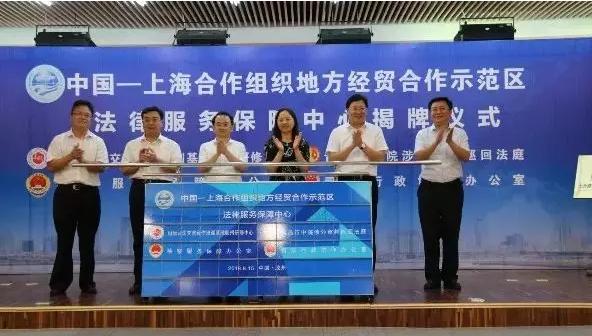 中国—上海合作组织地方经贸合作示范区法律服务保障中心在胶州揭牌启用