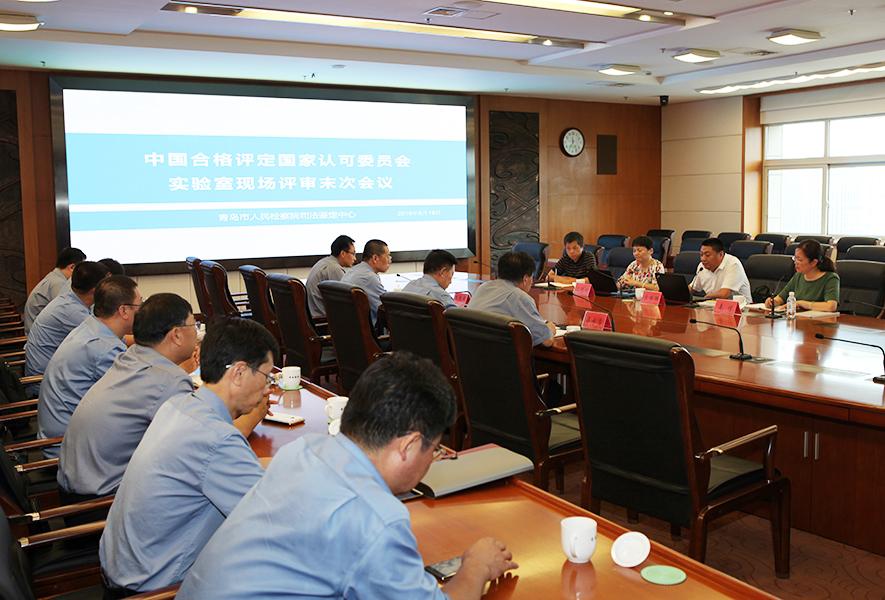 青岛市检察院司法鉴定中心通过CNAS实验室现场复评审