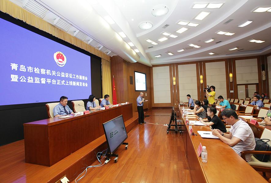 青岛市检察院举行公益诉讼专题新闻发布会