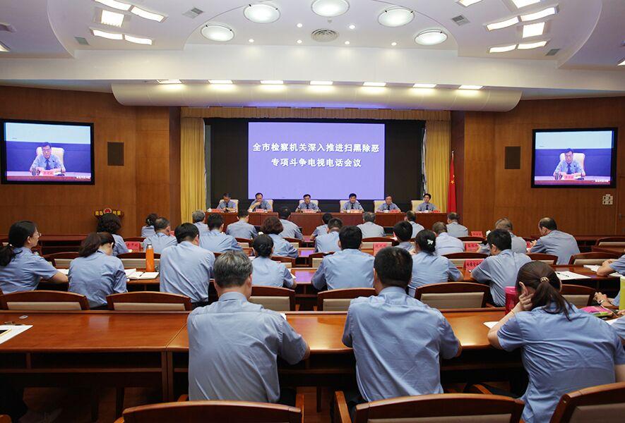 青岛市检察机关深入推进扫黑除恶专项斗争电视电话会议召开