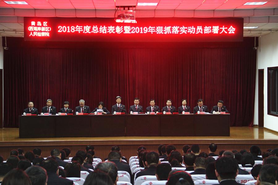 黄岛区检察院召开总结表彰暨狠抓落实动员部署大会