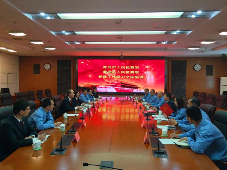 黄岛区检察院组织部分党建负责人到青岛市检察院学习党建工作经验