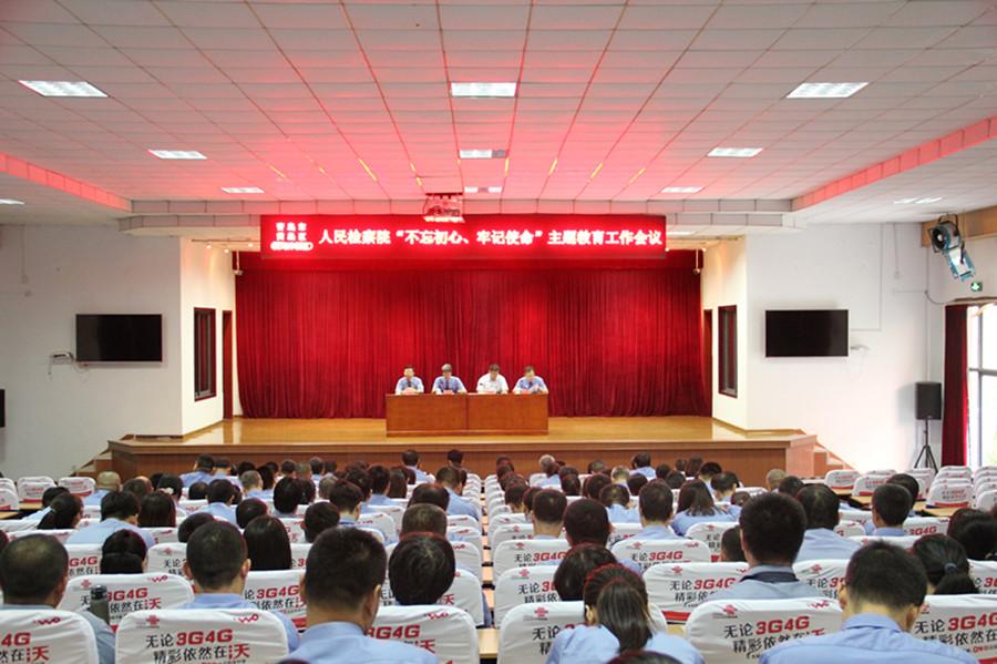 """黄岛区人民检察院召开""""不忘初心、牢记使命""""主题教育动员会"""