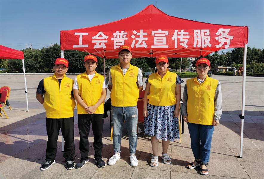 组织工会普法志愿宣传活动