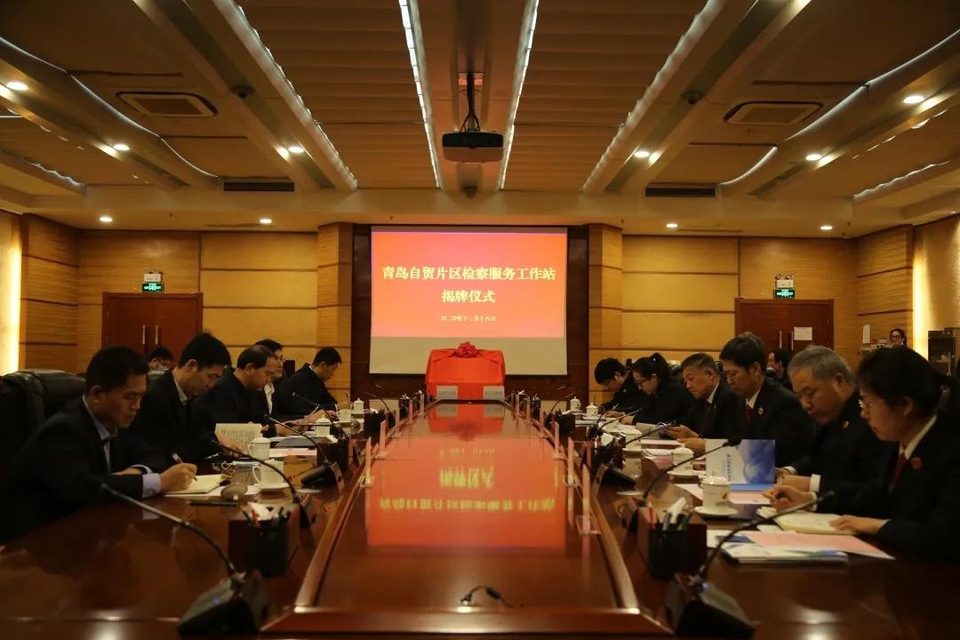 青岛自贸片区检察服务工作站揭牌成立