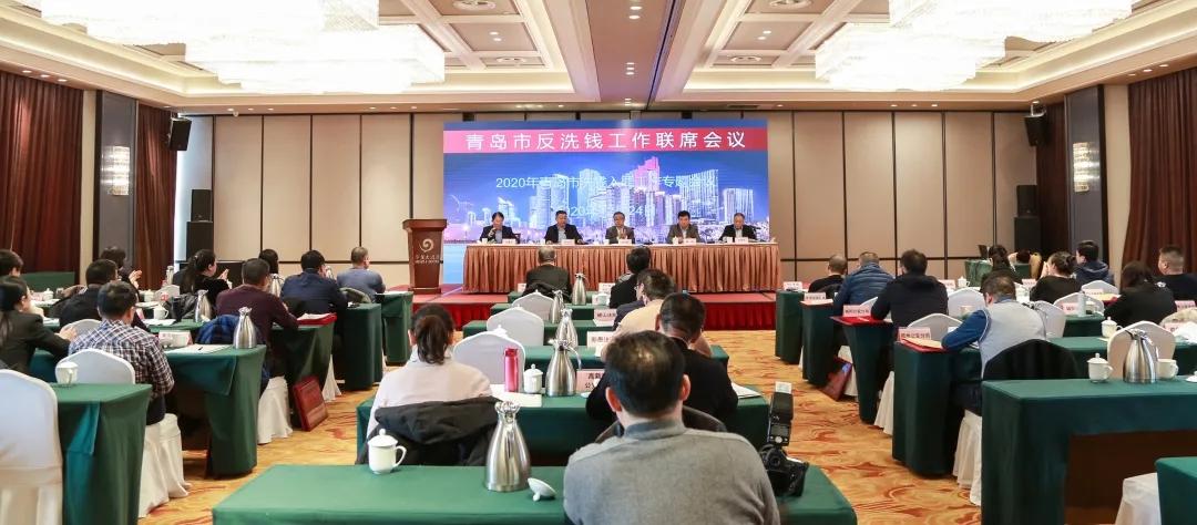 青岛市检察机关多部门被表彰为2020年度反洗钱先进单位